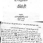 yanabi_al_muwadah_v1_p294-150x150