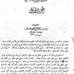 yanabi_al_muwadah_v1_p390-150x150