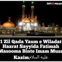1 Zilqa'ad Wiladat e bibi Fatema e masooma (masooma e qum )s.a binte imam musa e Kazim a.s