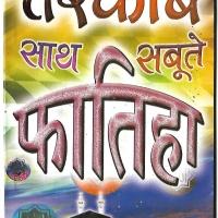 Islamic E book