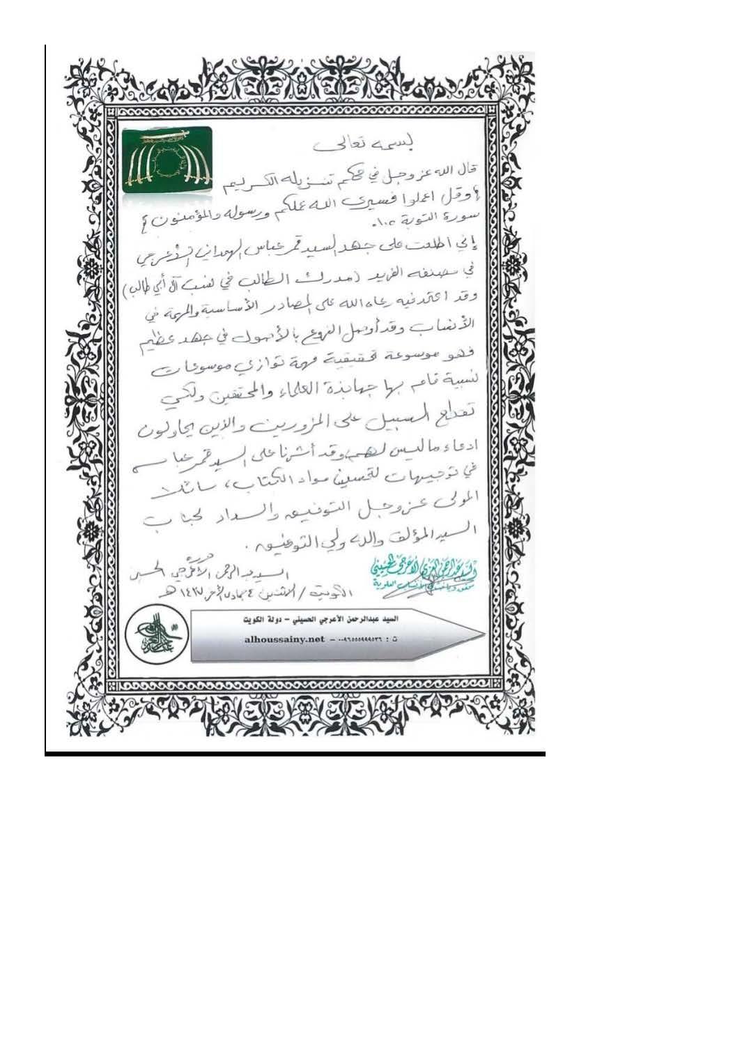 Sanad e Khandaan e sadaat e qutbiya _Page_02