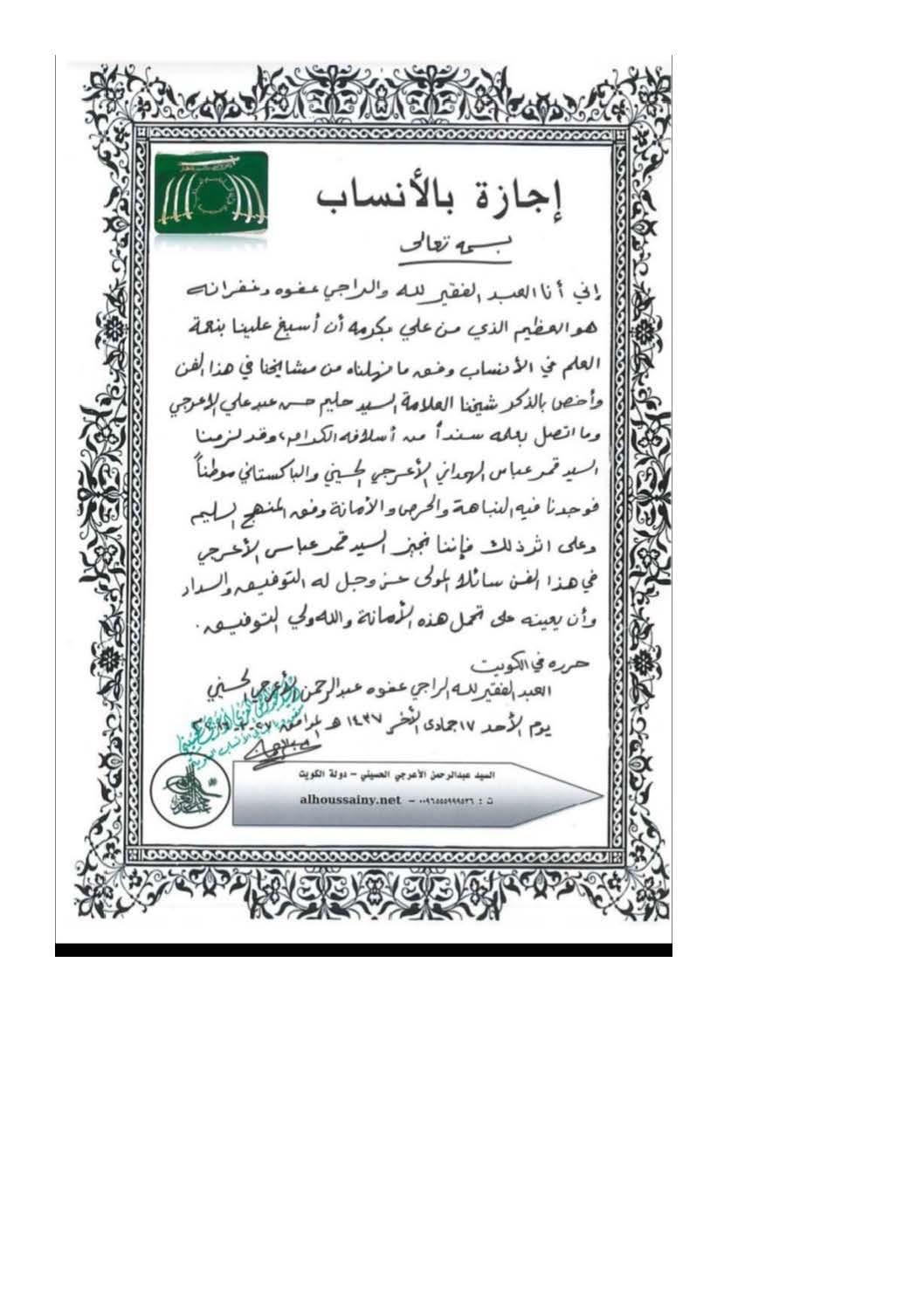 Sanad e Khandaan e sadaat e qutbiya _Page_03