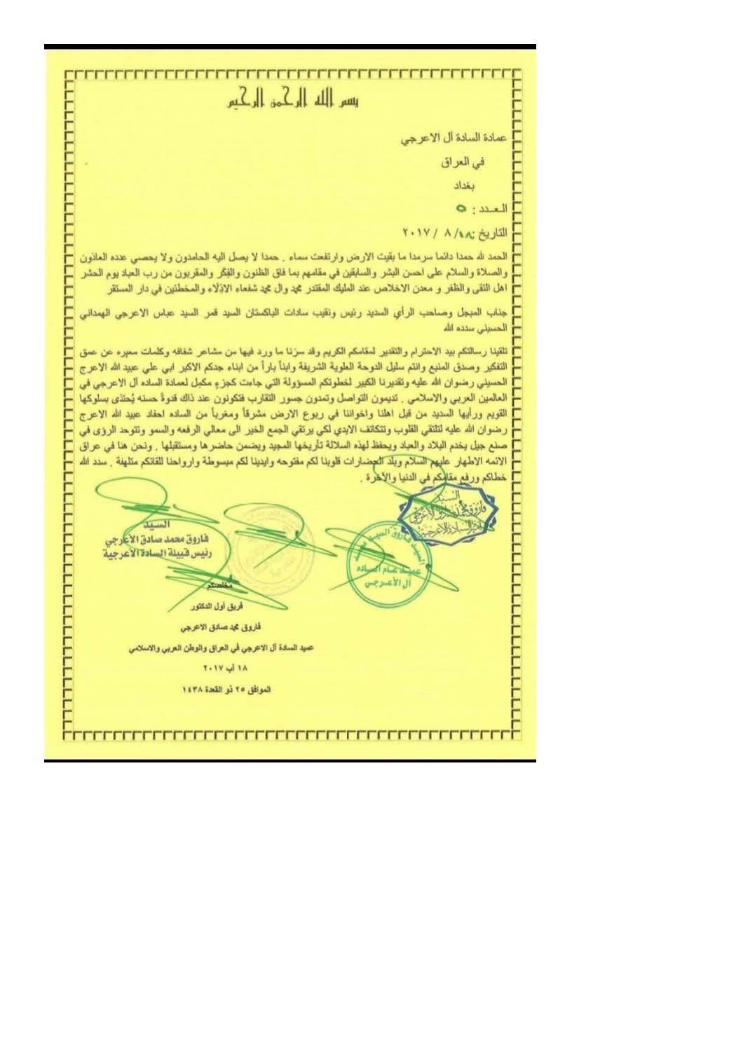 Sanad e Khandaan e sadaat e qutbiya _Page_04
