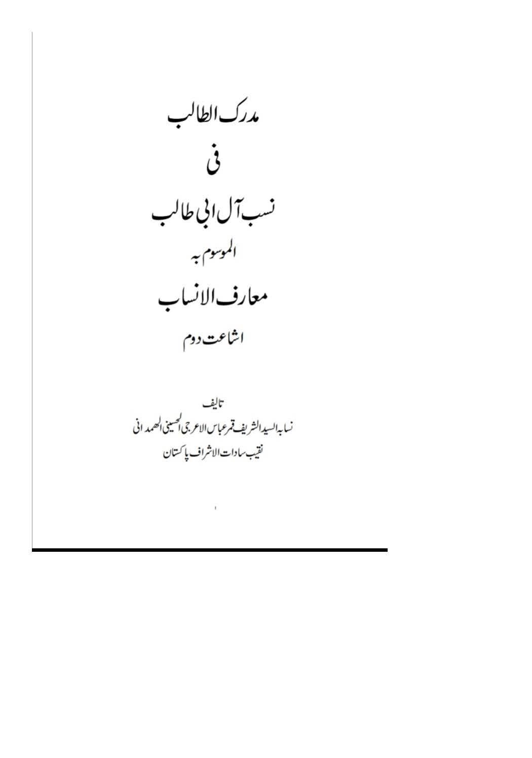 Sanad e Khandaan e sadaat e qutbiya _Page_05