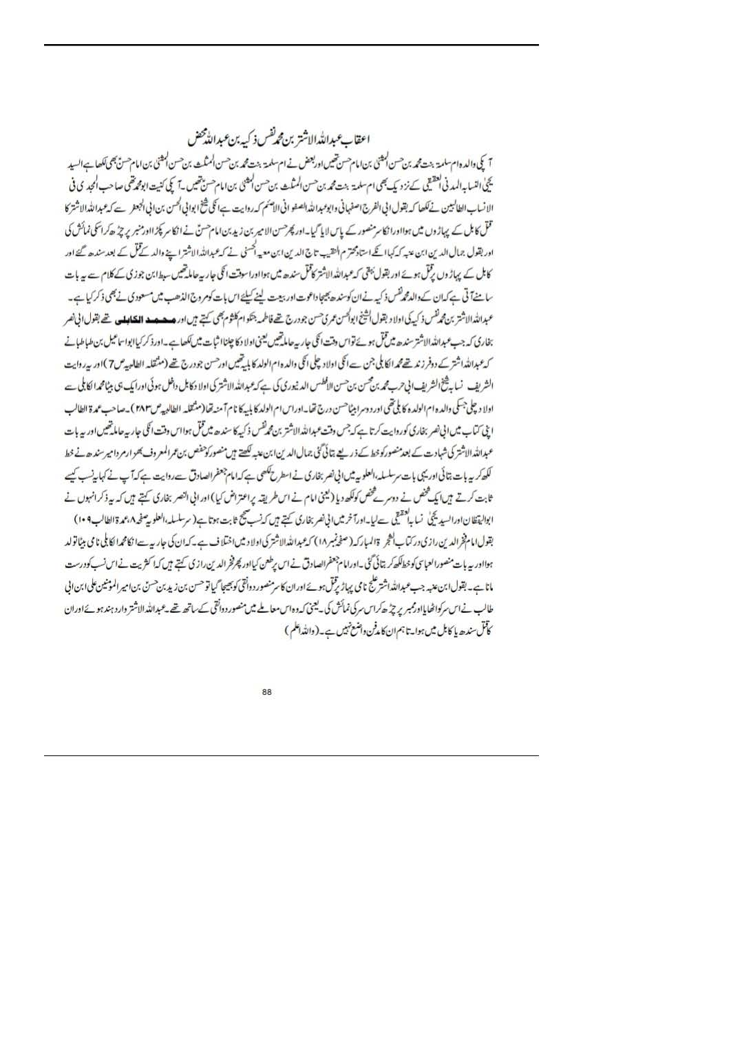 Sanad e Khandaan e sadaat e qutbiya _Page_06