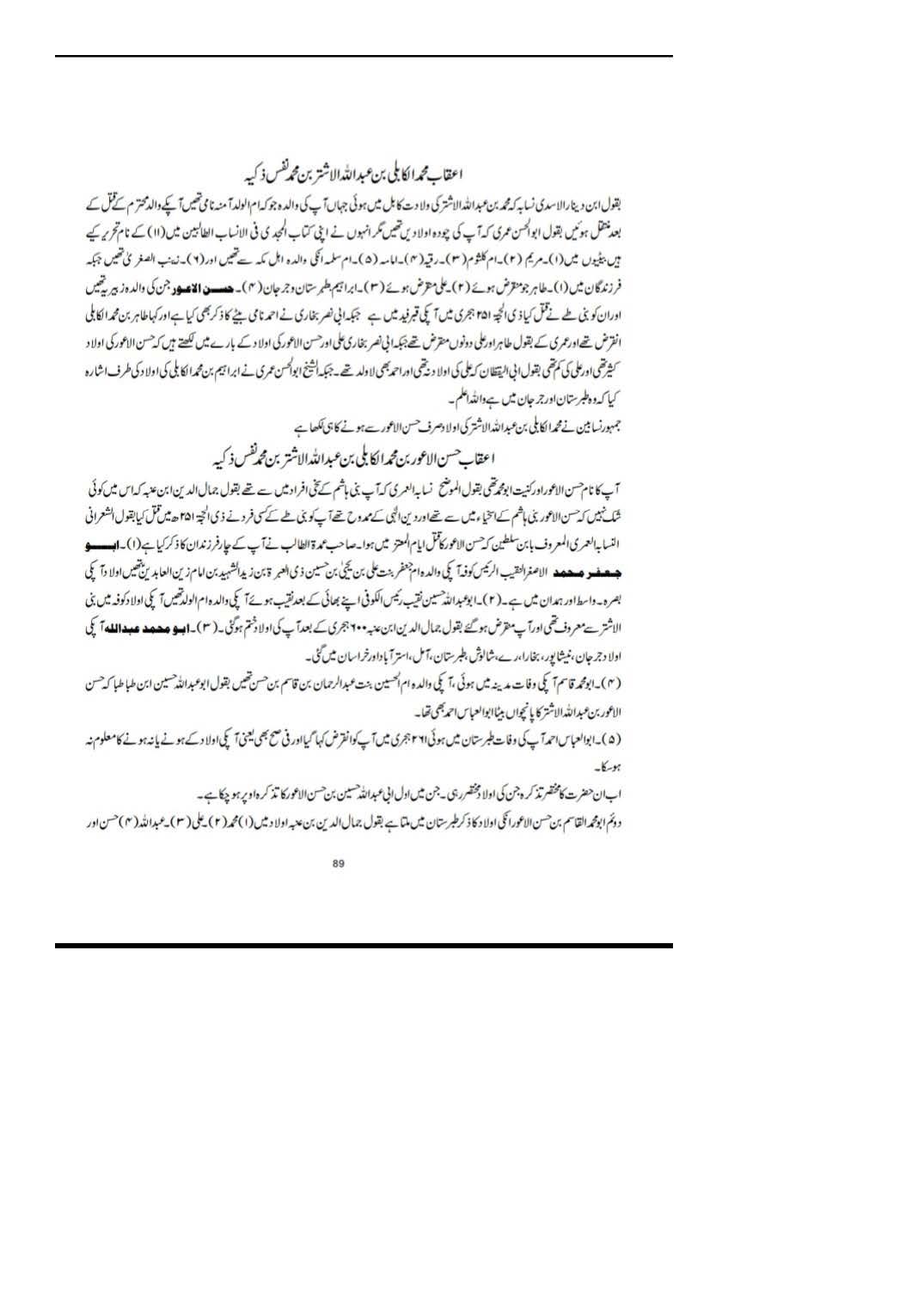 Sanad e Khandaan e sadaat e qutbiya _Page_07