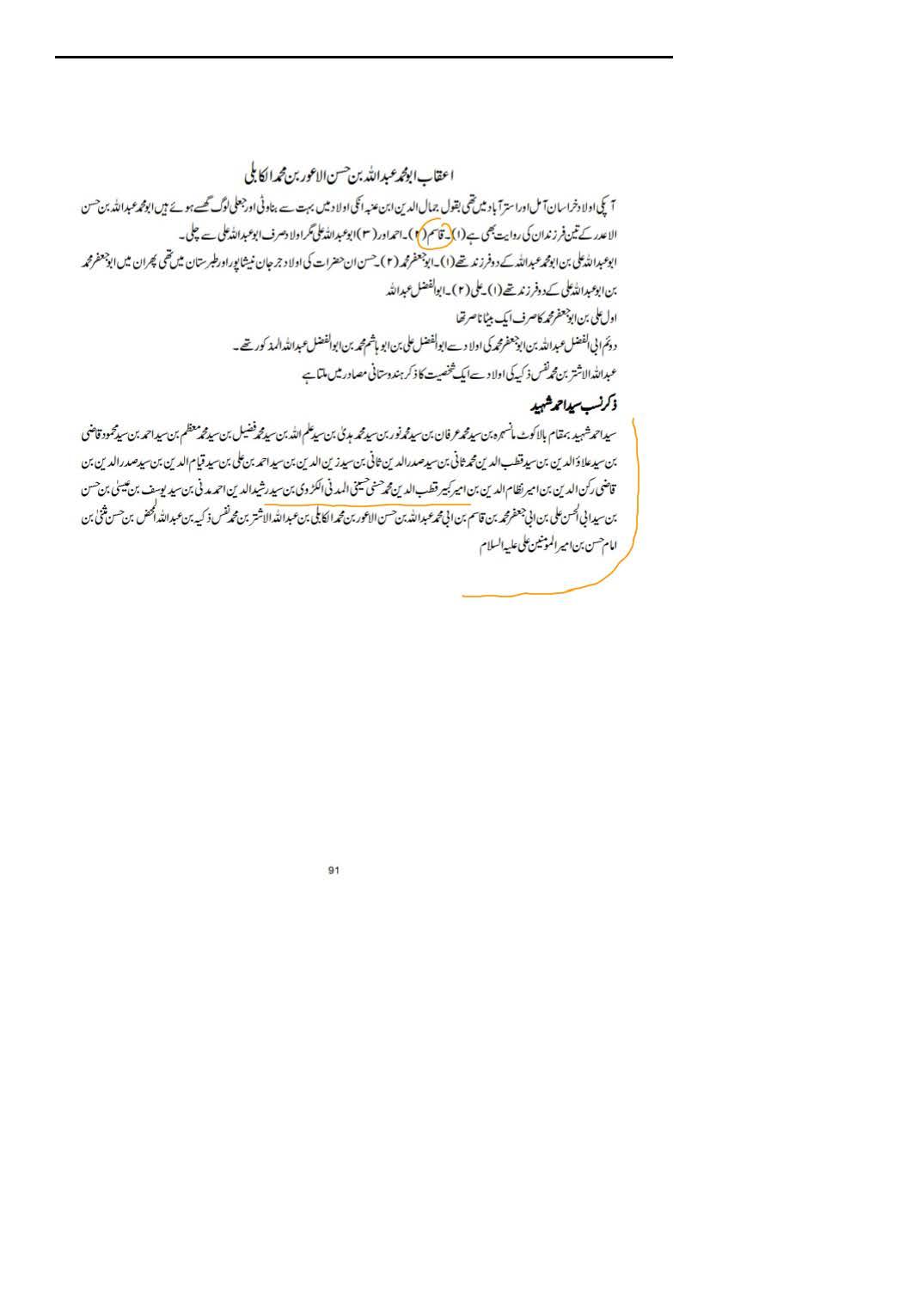 Sanad e Khandaan e sadaat e qutbiya _Page_09