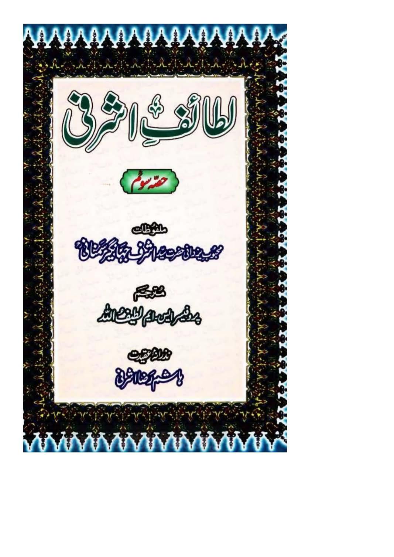 Sanad e Khandaan e sadaat e qutbiya _Page_10