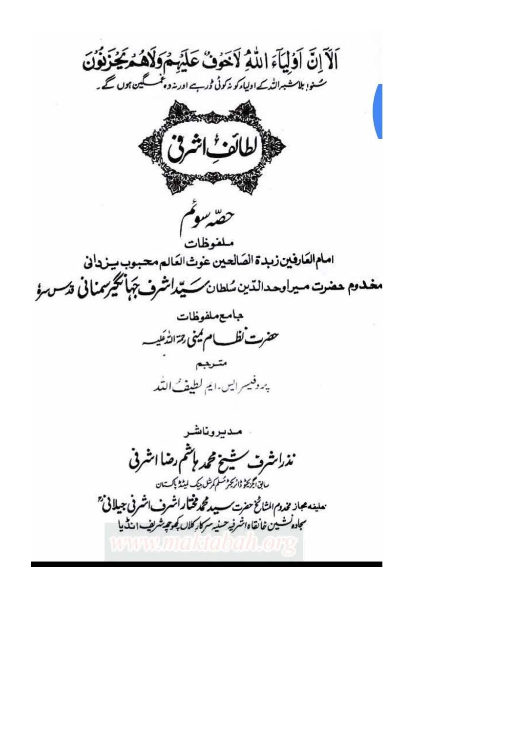 Sanad e Khandaan e sadaat e qutbiya _Page_11