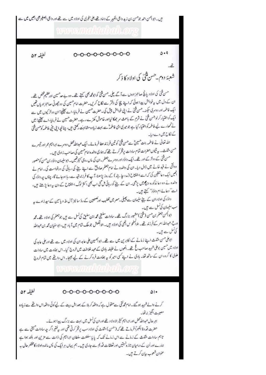 Sanad e Khandaan e sadaat e qutbiya _Page_14