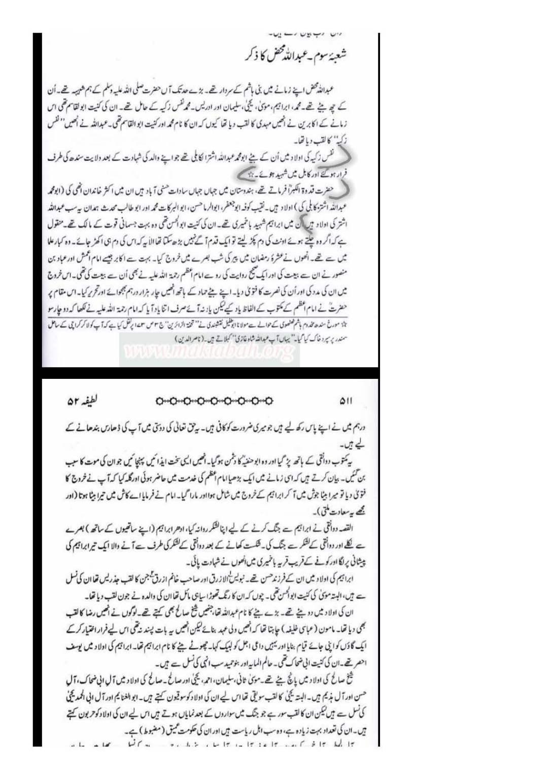 Sanad e Khandaan e sadaat e qutbiya _Page_15