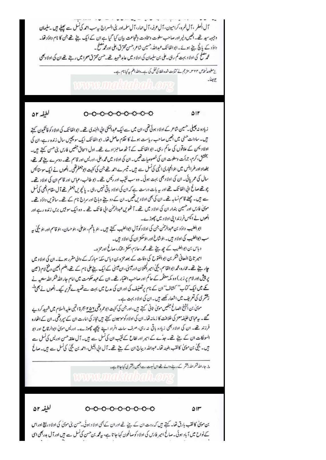 Sanad e Khandaan e sadaat e qutbiya _Page_16