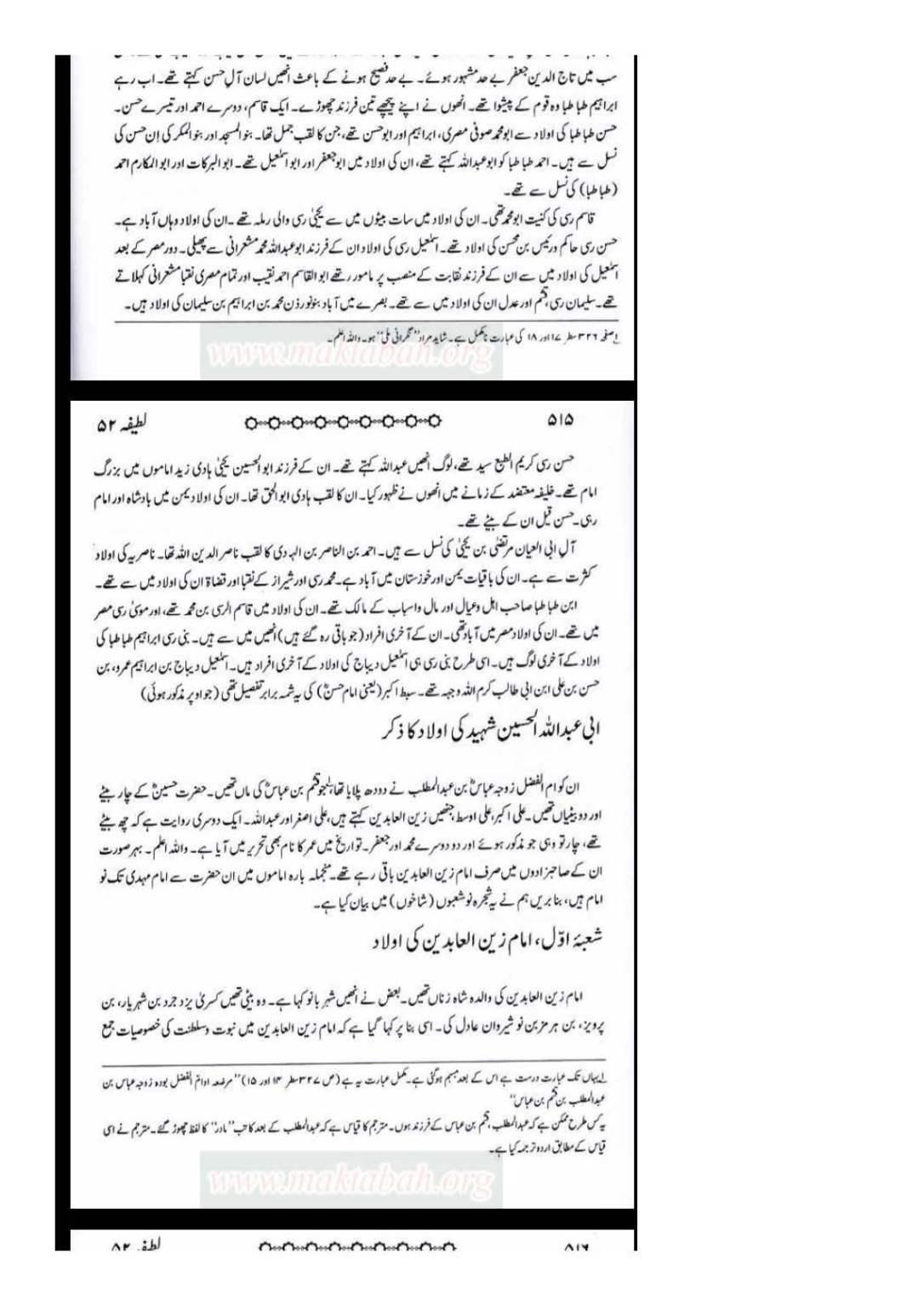 Sanad e Khandaan e sadaat e qutbiya _Page_18