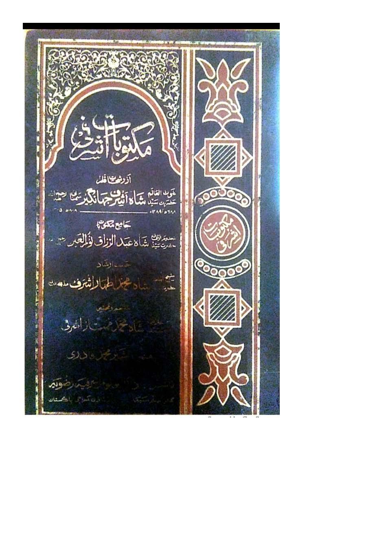 Sanad e Khandaan e sadaat e qutbiya _Page_19