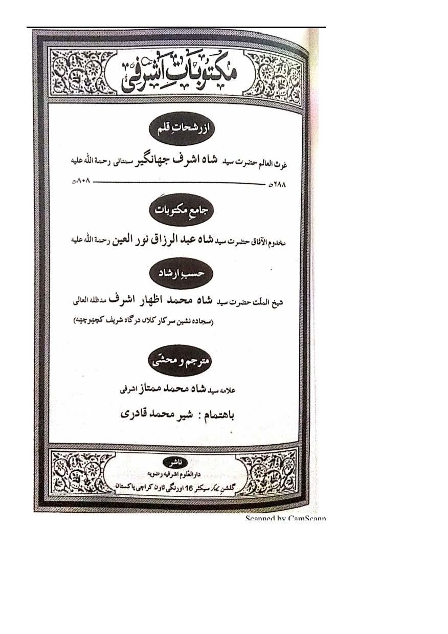 Sanad e Khandaan e sadaat e qutbiya _Page_20