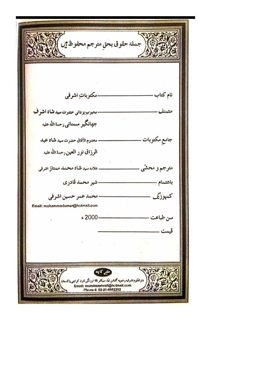Sanad e Khandaan e sadaat e qutbiya _Page_21