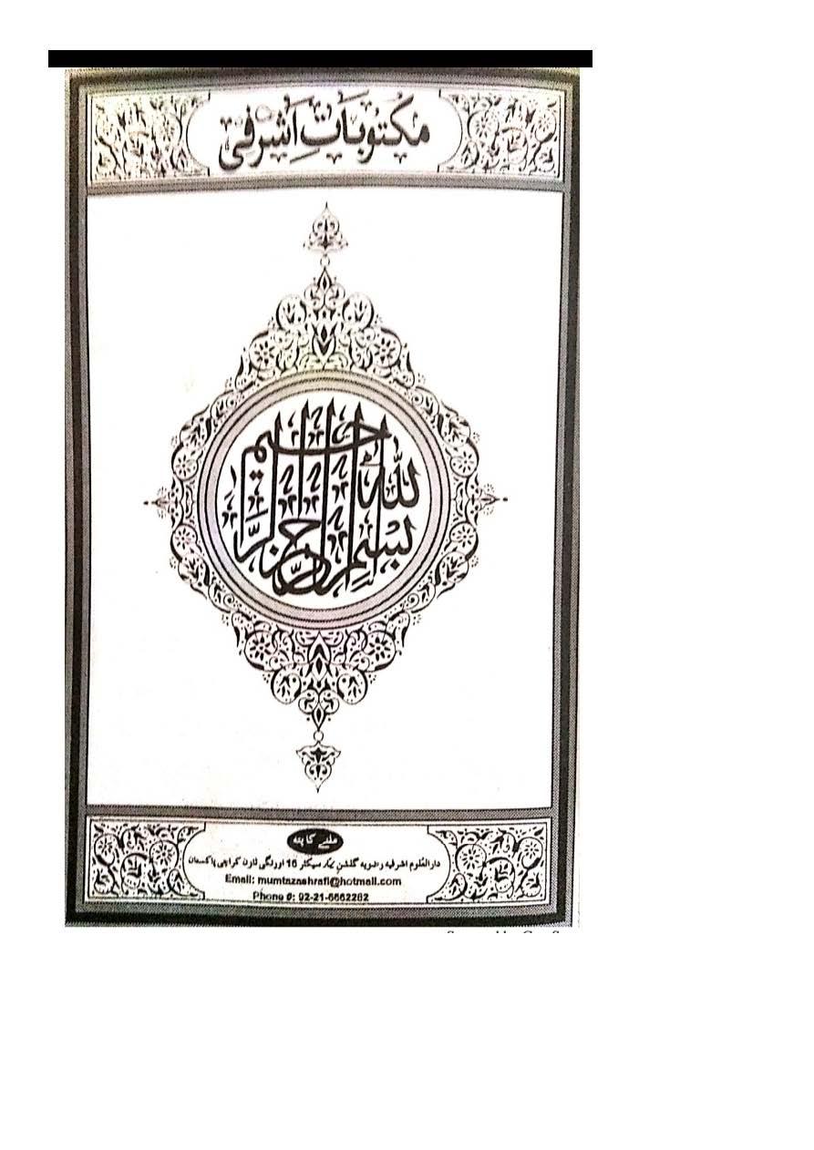 Sanad e Khandaan e sadaat e qutbiya _Page_22