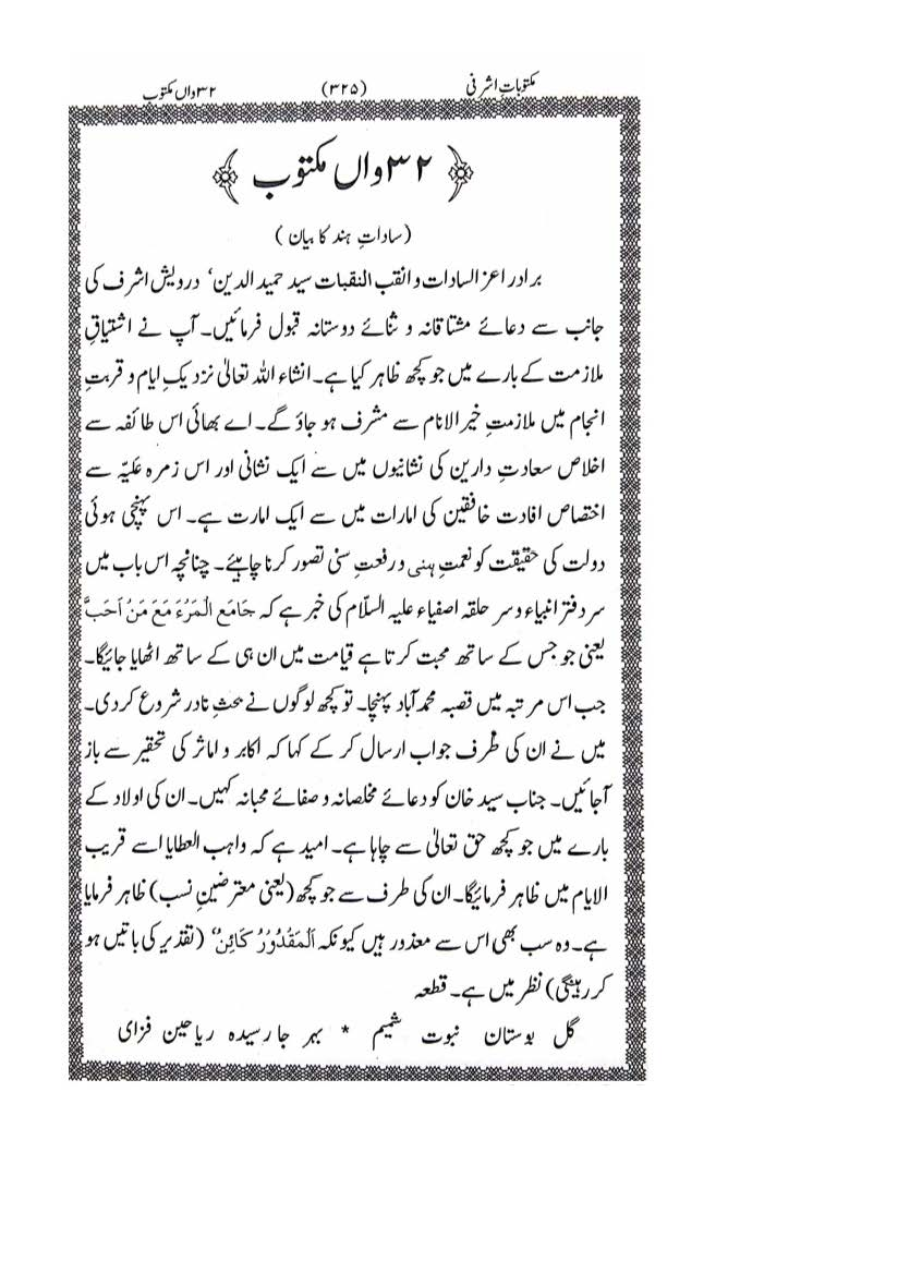Sanad e Khandaan e sadaat e qutbiya _Page_23