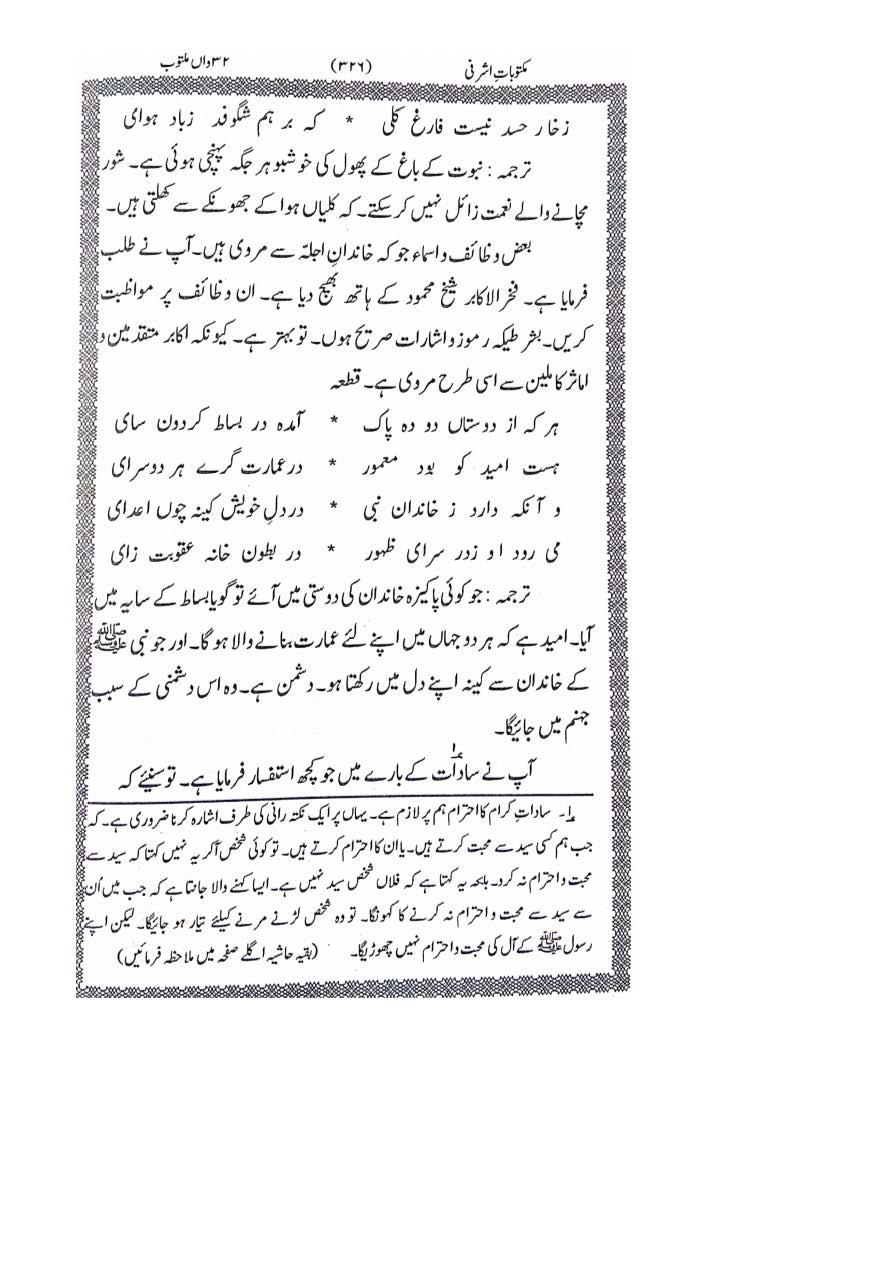 Sanad e Khandaan e sadaat e qutbiya _Page_24