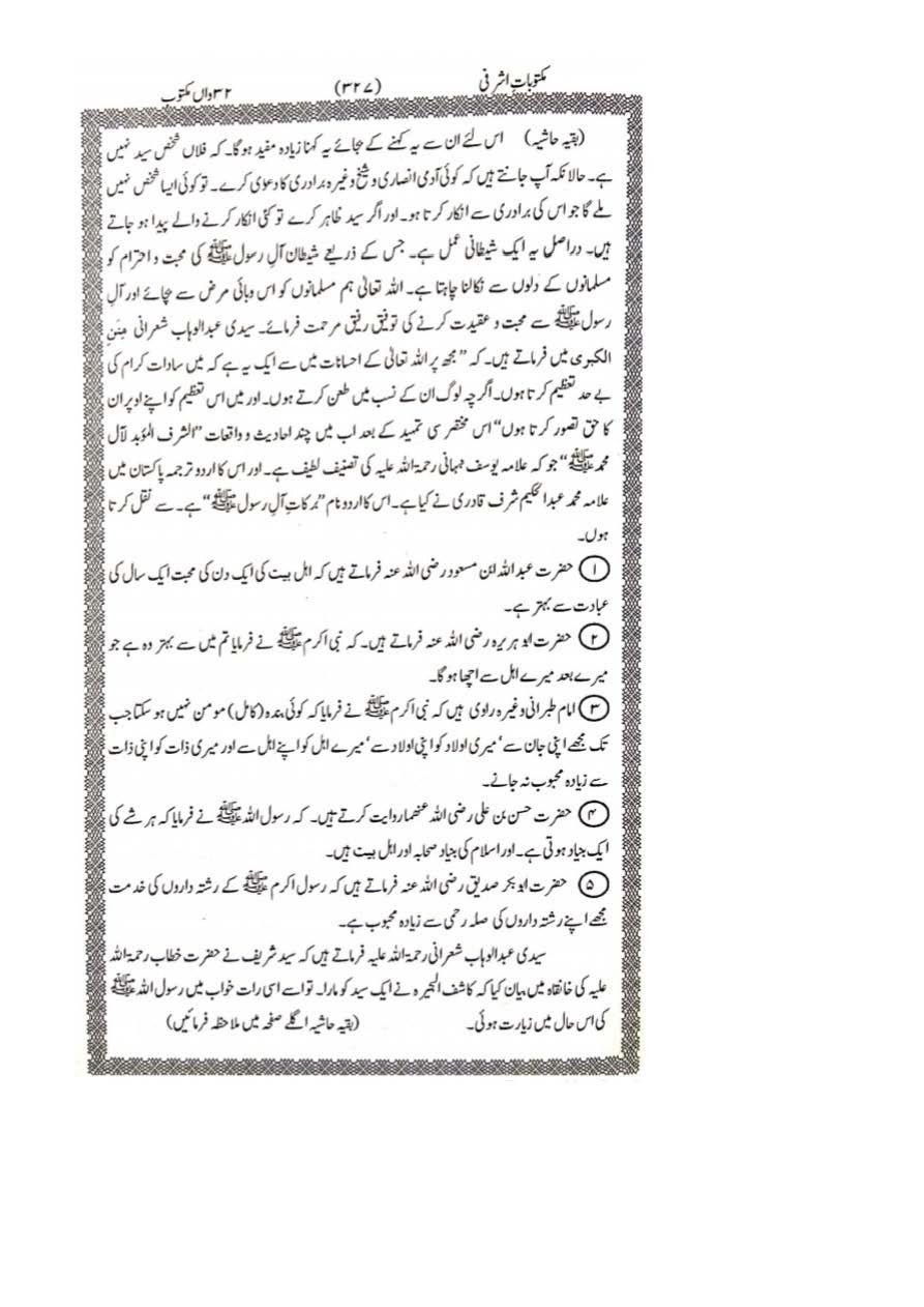 Sanad e Khandaan e sadaat e qutbiya _Page_25