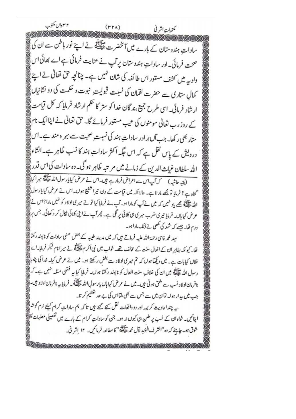 Sanad e Khandaan e sadaat e qutbiya _Page_26