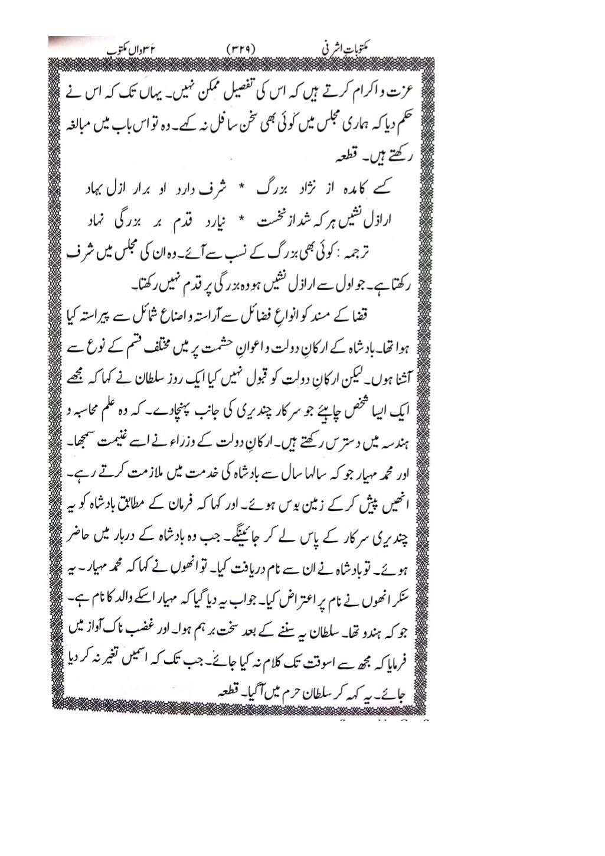Sanad e Khandaan e sadaat e qutbiya _Page_27