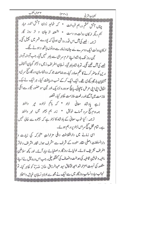 Sanad e Khandaan e sadaat e qutbiya _Page_28