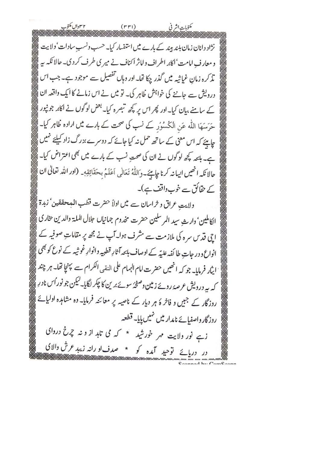 Sanad e Khandaan e sadaat e qutbiya _Page_29