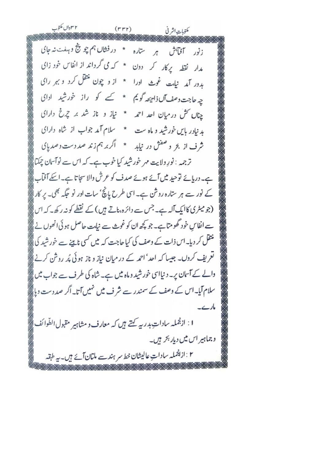 Sanad e Khandaan e sadaat e qutbiya _Page_30