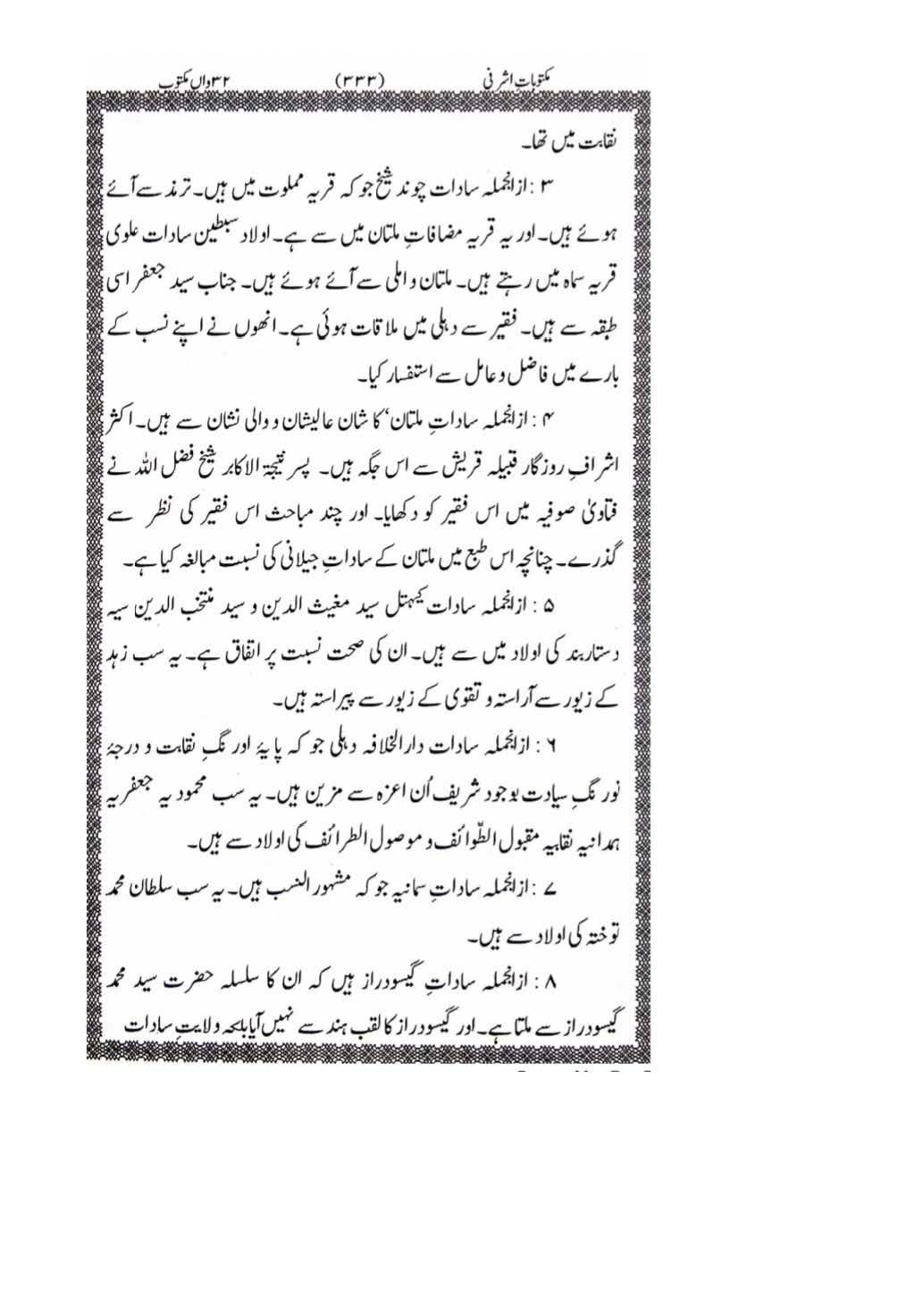 Sanad e Khandaan e sadaat e qutbiya _Page_31