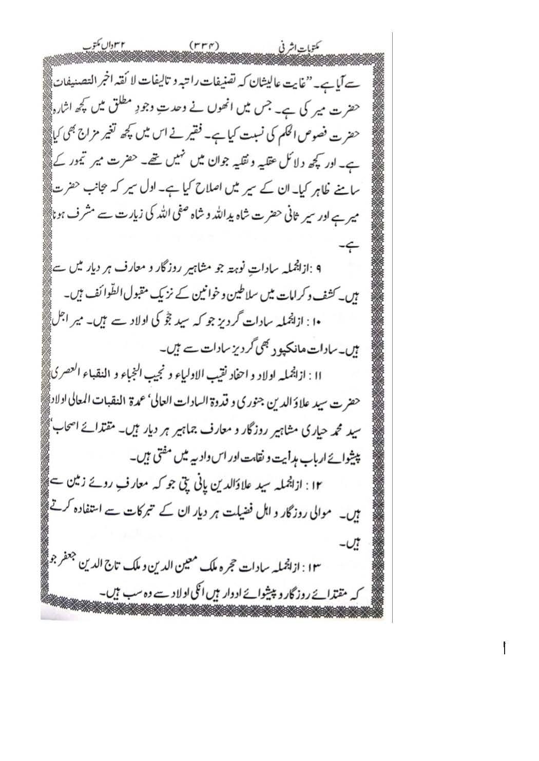 Sanad e Khandaan e sadaat e qutbiya _Page_32