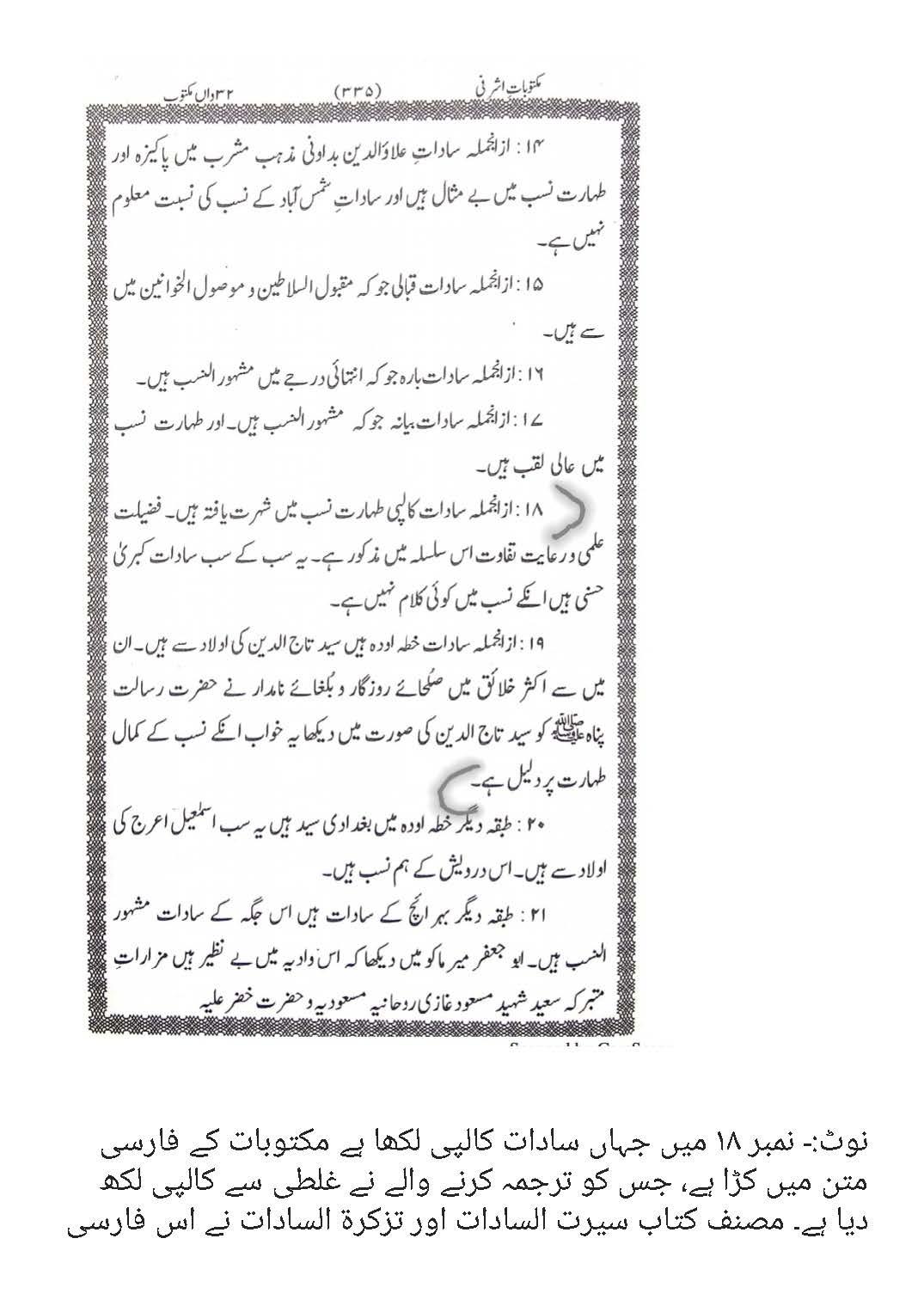 Sanad e Khandaan e sadaat e qutbiya _Page_33