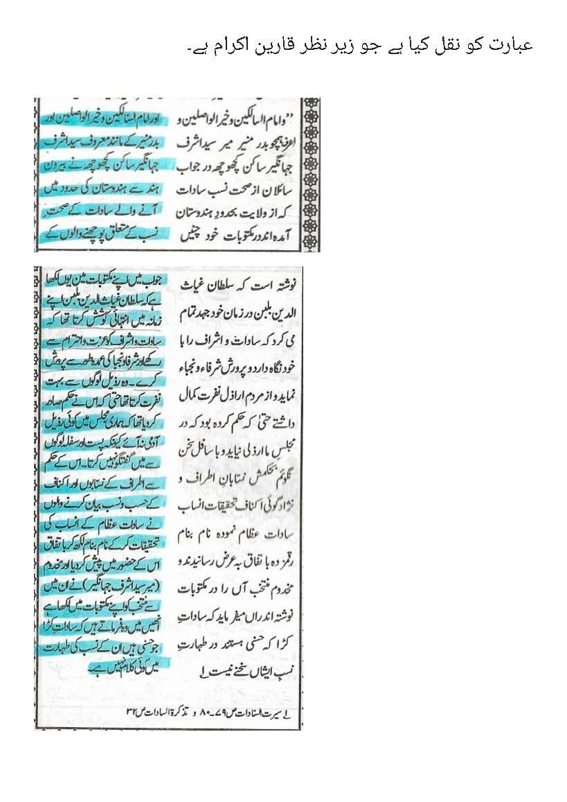 Sanad e Khandaan e sadaat e qutbiya _Page_34