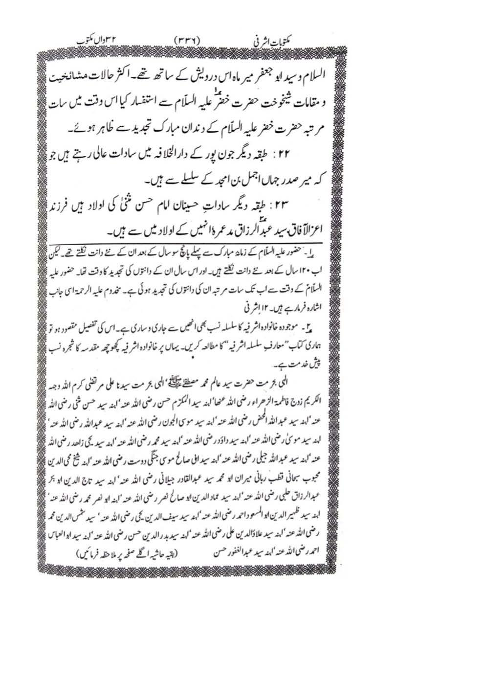 Sanad e Khandaan e sadaat e qutbiya _Page_35
