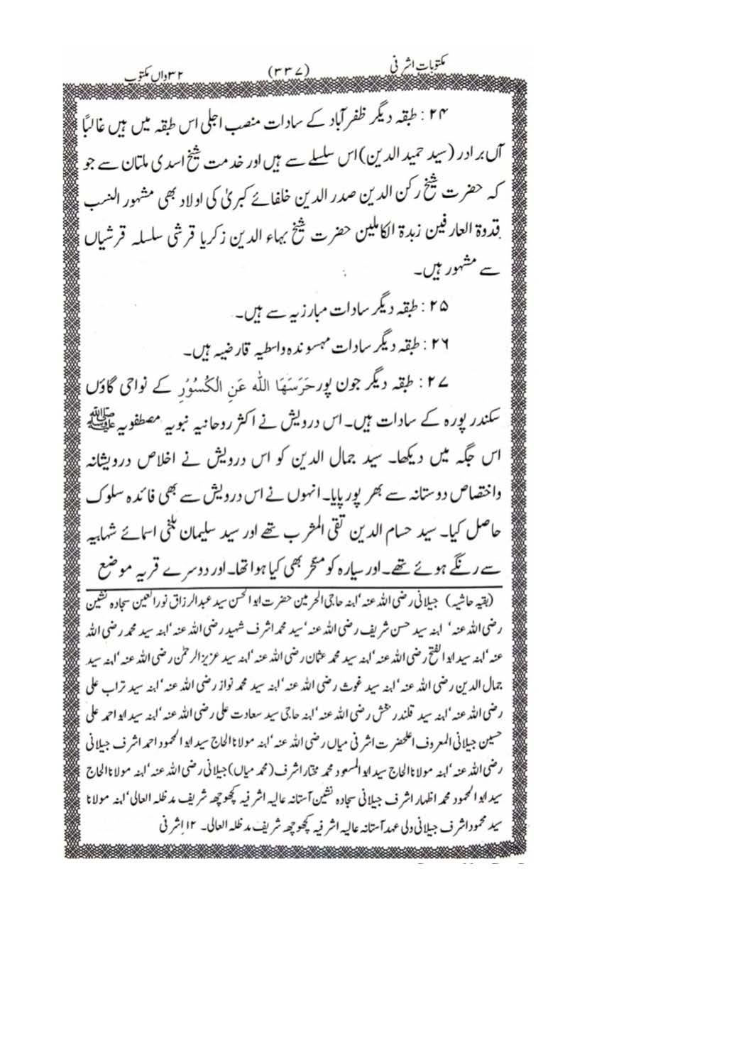 Sanad e Khandaan e sadaat e qutbiya _Page_36