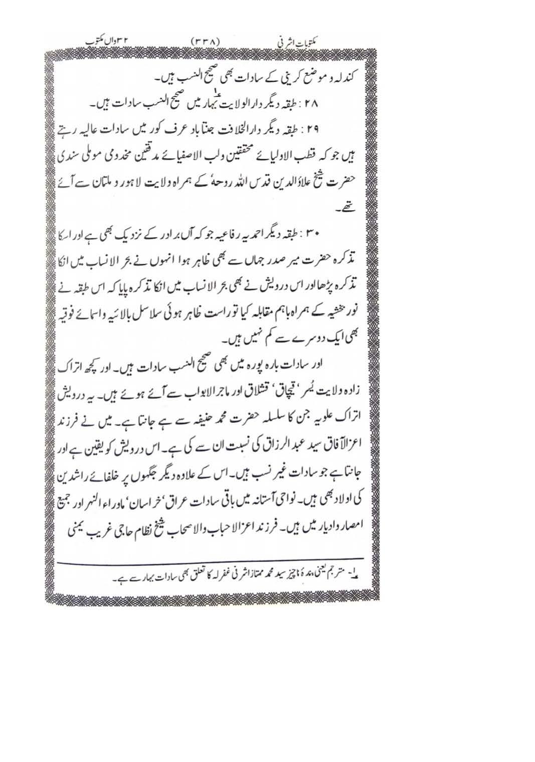 Sanad e Khandaan e sadaat e qutbiya _Page_37