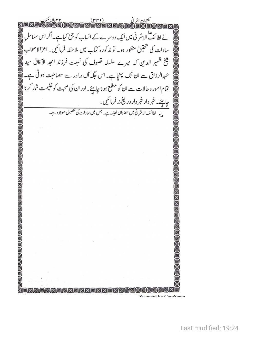 Sanad e Khandaan e sadaat e qutbiya _Page_38