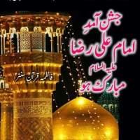 Youm e Wiladat Imam Ali Raza عليه السلام