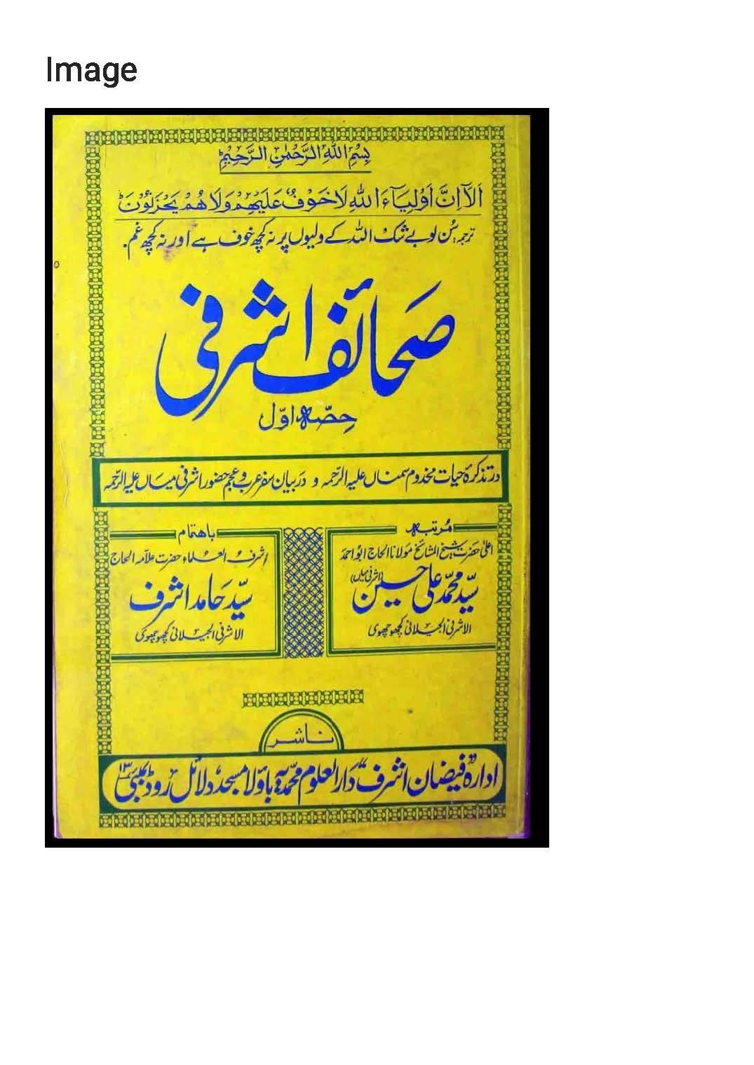 Zikr e Hazrat Mahdi Alahissalam_Page_01