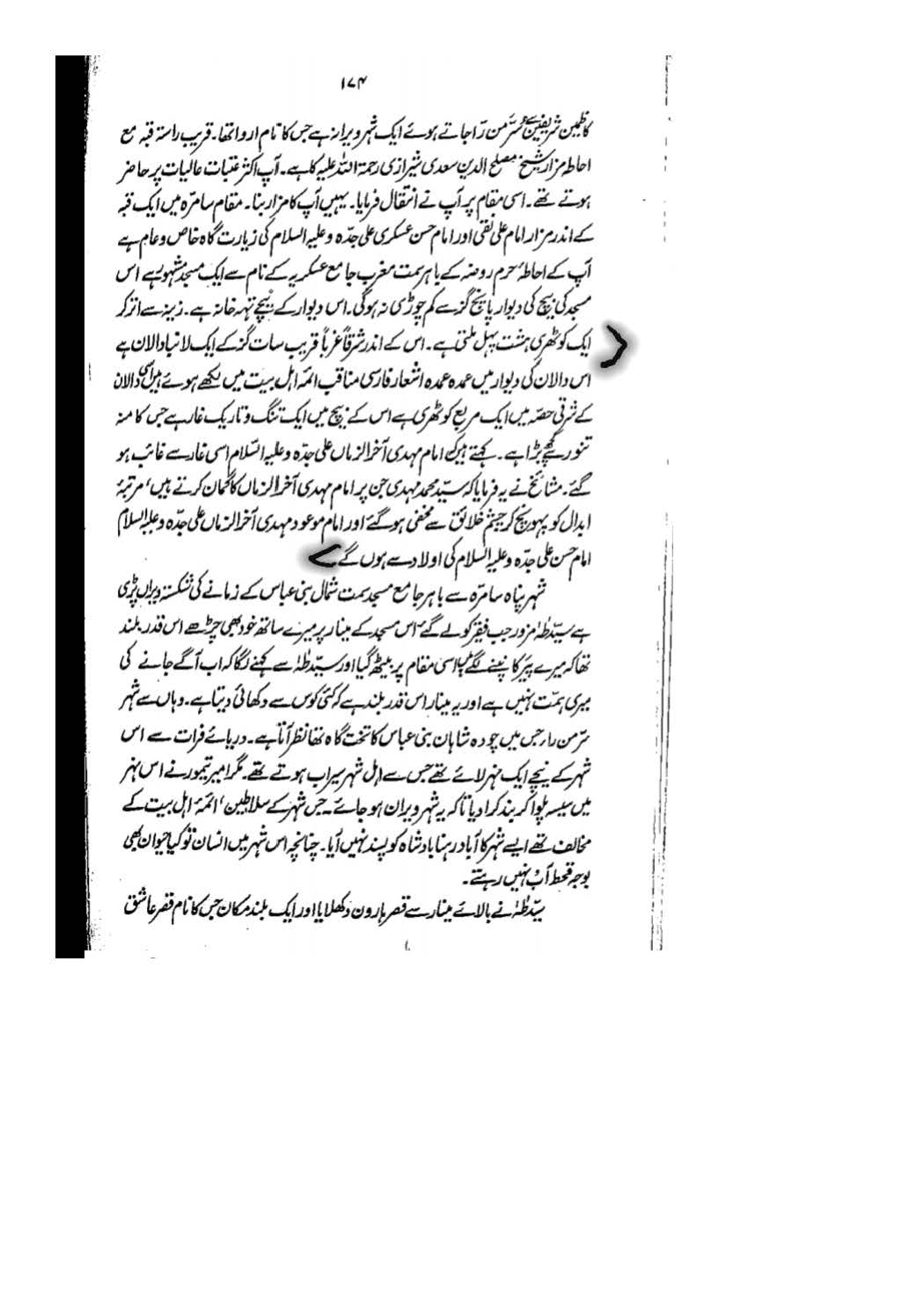 Zikr e Hazrat Mahdi Alahissalam_Page_02