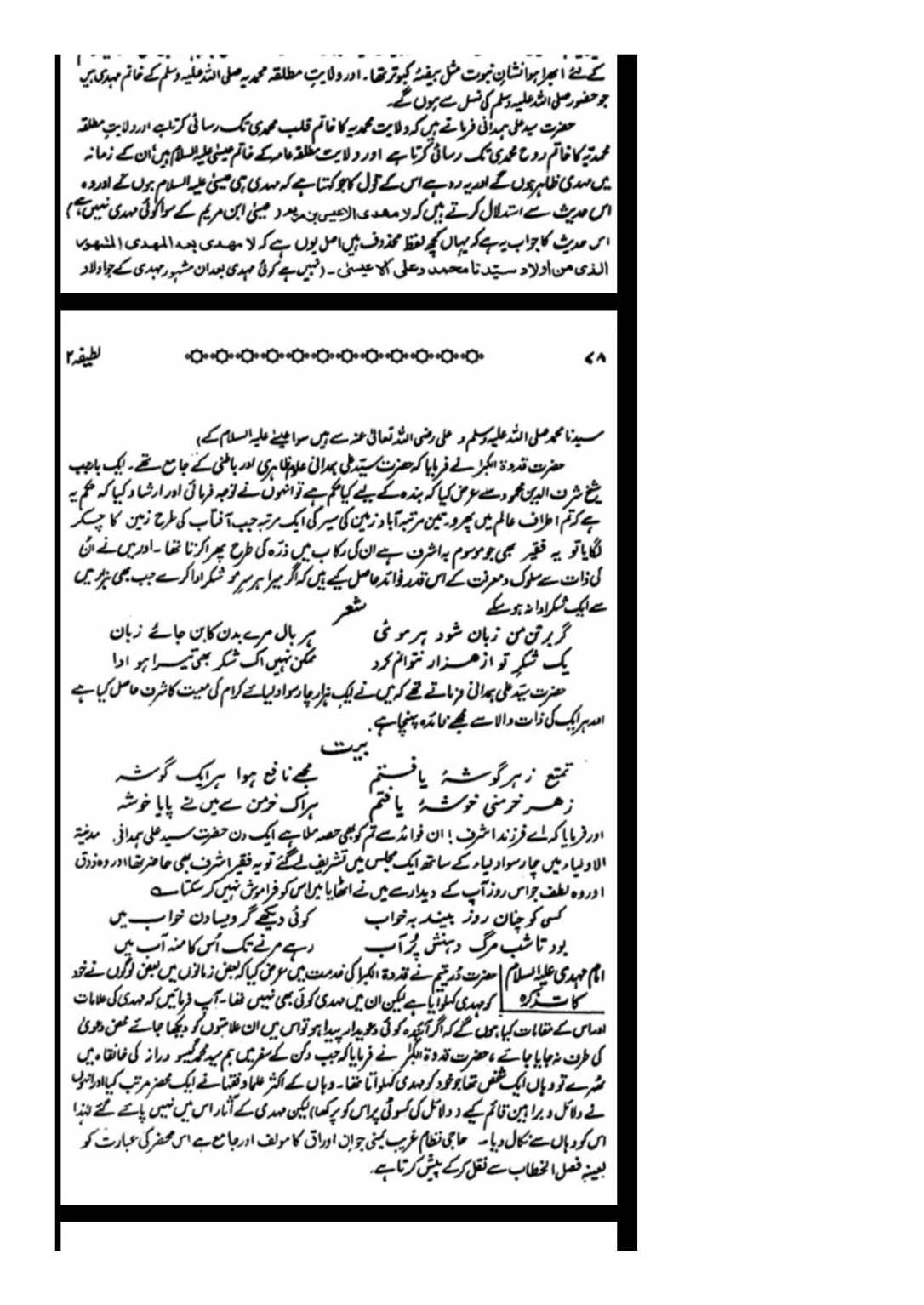 Zikr e Hazrat Mahdi Alahissalam_Page_04