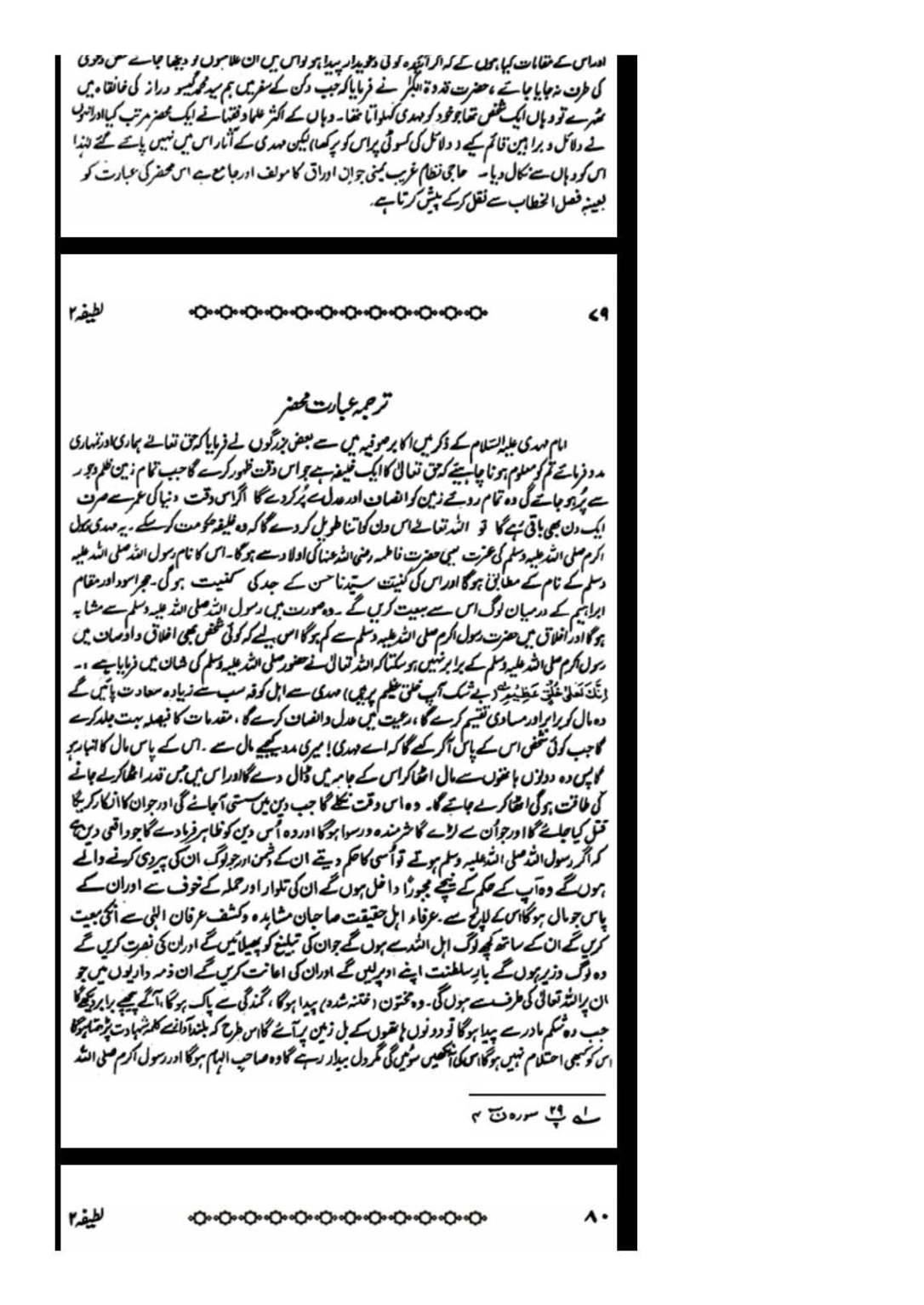 Zikr e Hazrat Mahdi Alahissalam_Page_05