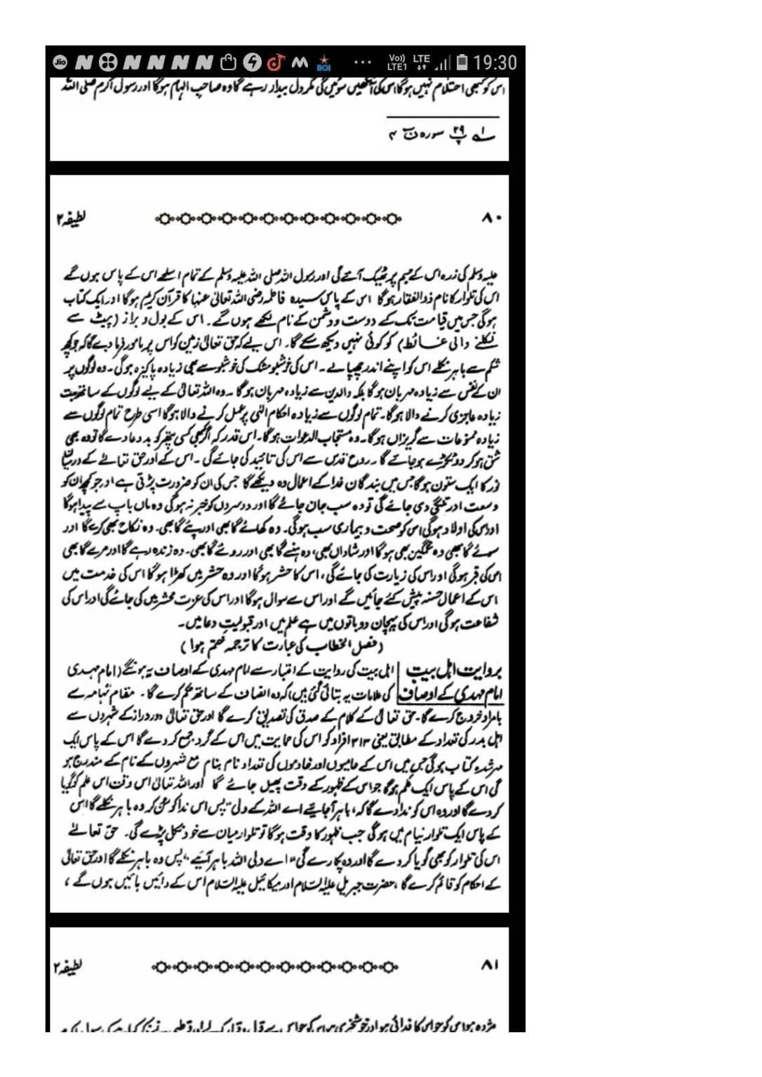 Zikr e Hazrat Mahdi Alahissalam_Page_06