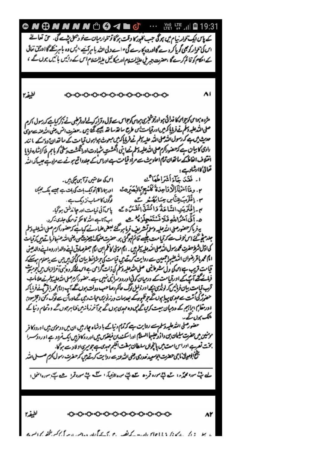 Zikr e Hazrat Mahdi Alahissalam_Page_07