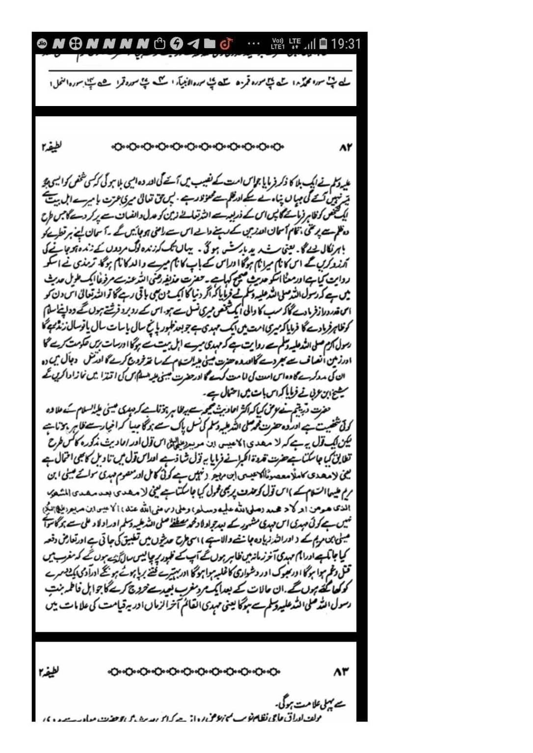 Zikr e Hazrat Mahdi Alahissalam_Page_08