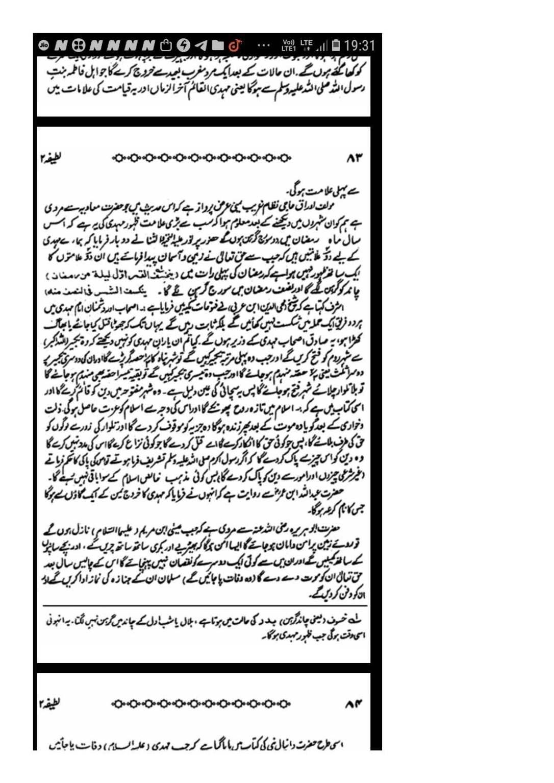 Zikr e Hazrat Mahdi Alahissalam_Page_09