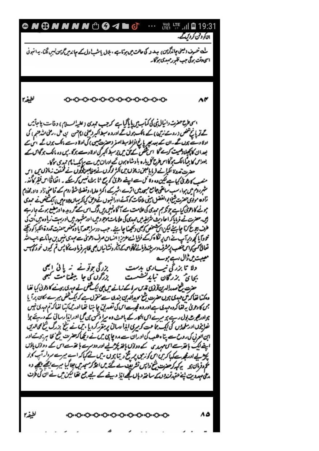 Zikr e Hazrat Mahdi Alahissalam_Page_10