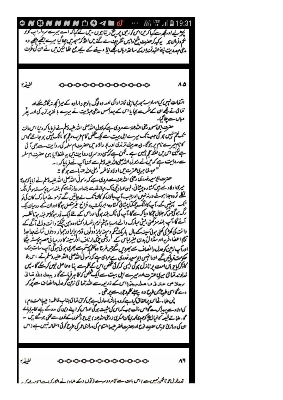 Zikr e Hazrat Mahdi Alahissalam_Page_11