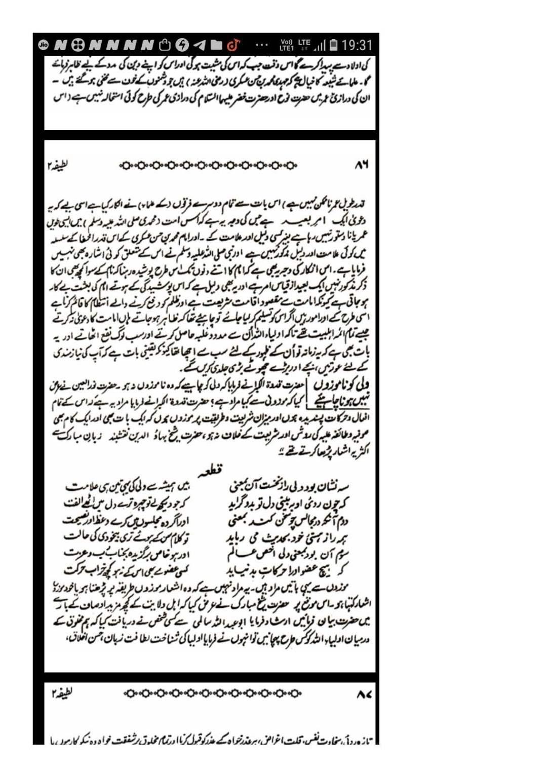 Zikr e Hazrat Mahdi Alahissalam_Page_12