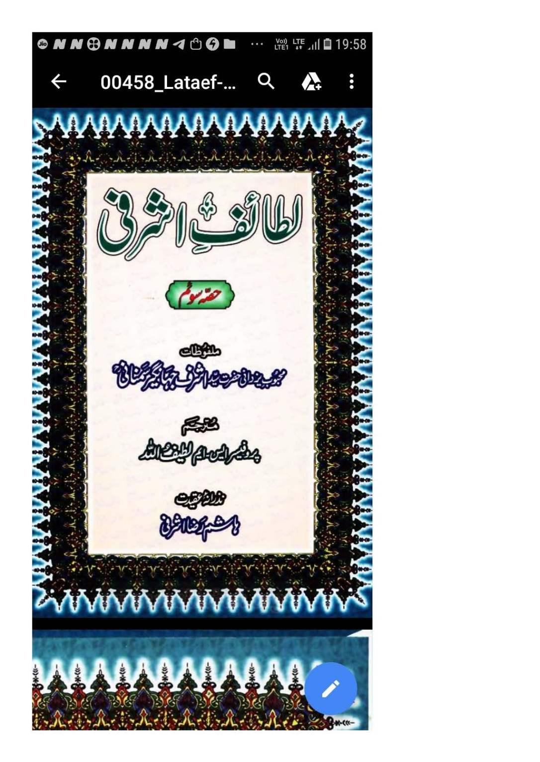 Zikr e Hazrat Mahdi Alahissalam_Page_13